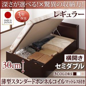 お客様組立 国産跳ね上げ収納ベッド Clory クローリー 薄型スタンダードボンネルコイルマットレス付き 横開き セミダブル 深さレギュラー日本製ベッド 国産ベッド 日本製 高級ベッド
