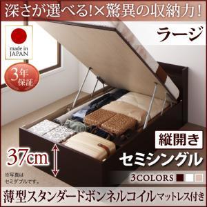 お客様組立 国産跳ね上げ収納ベッド Clory クローリー 薄型スタンダードボンネルコイルマットレス付き 縦開き セミシングル 深さラージ日本製ベッド 国産ベッド 日本製 高級ベッド