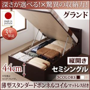 お客様組立 国産跳ね上げ収納ベッド Clory クローリー 薄型スタンダードボンネルコイルマットレス付き 縦開き セミシングル 深さグランド日本製ベッド 国産ベッド 日本製 高級ベッド