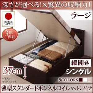 お客様組立 国産跳ね上げ収納ベッド Clory クローリー 薄型スタンダードボンネルコイルマットレス付き 縦開き シングル 深さラージ日本製ベッド 国産ベッド 日本製 高級ベッド