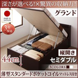 お客様組立 国産跳ね上げ収納ベッド Clory クローリー 薄型スタンダードポケットコイルマットレス付き 縦開き セミダブル 深さグランド日本製ベッド 国産ベッド 日本製 高級ベッド セミダブルベッド セミダブル マットレスセミダブル
