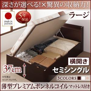 お客様組立 国産跳ね上げ収納ベッド Clory クローリー 薄型プレミアムボンネルコイルマットレス付き 横開き セミシングル 深さラージ日本製ベッド 国産ベッド 日本製 高級ベッド