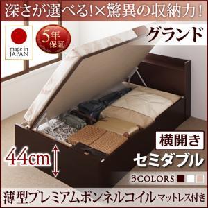 お客様組立 国産跳ね上げ収納ベッド Clory クローリー 薄型プレミアムボンネルコイルマットレス付き 横開き セミダブル 深さグランド日本製ベッド 国産ベッド 日本製 高級ベッド セミダブルベッド セミダブル マットレスセミダブル