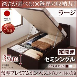 お客様組立 国産跳ね上げ収納ベッド Clory クローリー 薄型プレミアムボンネルコイルマットレス付き 縦開き セミシングル 深さラージ日本製ベッド 国産ベッド 日本製 高級ベッド