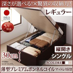 お客様組立 国産跳ね上げ収納ベッド Clory クローリー 薄型プレミアムボンネルコイルマットレス付き 縦開き シングル 深さレギュラー日本製ベッド 国産ベッド 日本製 高級ベッド