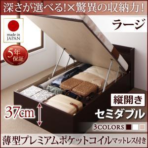 お客様組立 国産跳ね上げ収納ベッド Clory クローリー 薄型プレミアムポケットコイルマットレス付き 縦開き セミダブル 深さラージ日本製ベッド 国産ベッド 日本製 高級ベッド