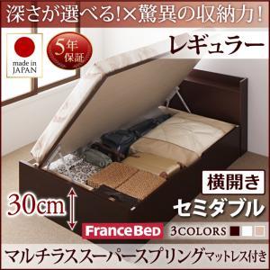 お客様組立 国産跳ね上げ収納ベッド Clory クローリー マルチラススーパースプリングマットレス付き 横開き セミダブル 深さレギュラー日本製ベッド 国産ベッド 日本製 フランスベッドマットレス 国産マットレス 日本製マットレス