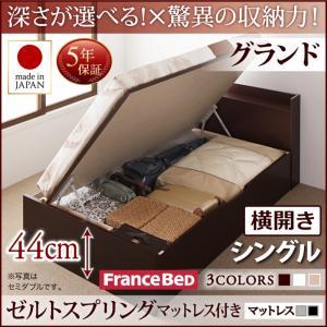 お客様組立 国産跳ね上げ収納ベッド Clory クローリー ゼルトスプリングマットレス付き 横開き シングル 深さグランド日本製ベッド 国産ベッド 日本製 フランスベッドマットレス 国産マットレス 日本製マットレス