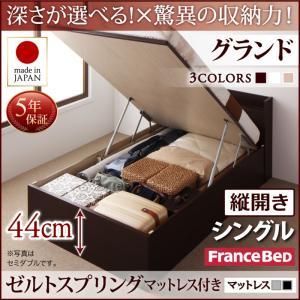 お客様組立 国産跳ね上げ収納ベッド Clory クローリー ゼルトスプリングマットレス付き 縦開き シングル 深さグランド日本製ベッド 国産ベッド 日本製 フランスベッドマットレス 国産マットレス 日本製マットレス