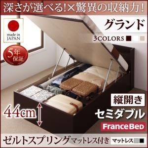 お客様組立 国産跳ね上げ収納ベッド Clory クローリー ゼルトスプリングマットレス付き 縦開き セミダブル 深さグランド日本製ベッド 国産ベッド 日本製 フランスベッドマットレス 国産マットレス 日本製マットレス