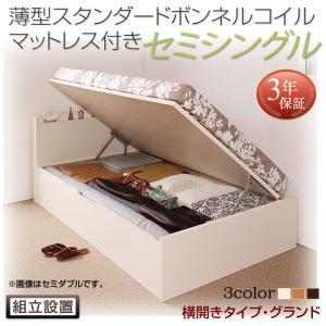組立設置付 国産跳ね上げ収納ベッド Freeda フリーダ 薄型スタンダードボンネルコイルマットレス付き 横開き セミシングル 深さグランド日本製ベッド 国産ベッド 日本製