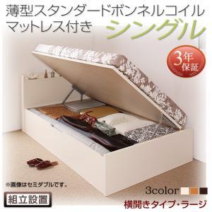 組立設置付 国産跳ね上げ収納ベッド Freeda フリーダ 薄型スタンダードボンネルコイルマットレス付き 横開き シングル 深さラージ日本製ベッド 国産ベッド 日本製