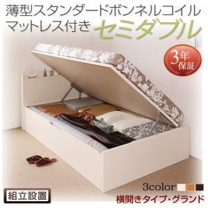 組立設置付 国産跳ね上げ収納ベッド Freeda フリーダ 薄型スタンダードボンネルコイルマットレス付き 横開き セミダブル 深さグランド日本製ベッド 国産ベッド 日本製