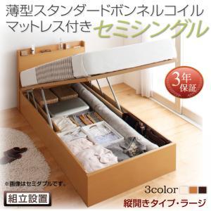 組立設置付 国産跳ね上げ収納ベッド Freeda フリーダ 薄型スタンダードボンネルコイルマットレス付き 縦開き セミシングル 深さラージ日本製ベッド 国産ベッド 日本製