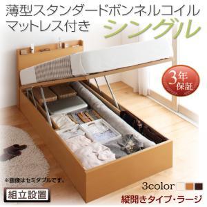組立設置付 国産跳ね上げ収納ベッド Freeda フリーダ 薄型スタンダードボンネルコイルマットレス付き 縦開き シングル 深さラージ日本製ベッド 国産ベッド 日本製