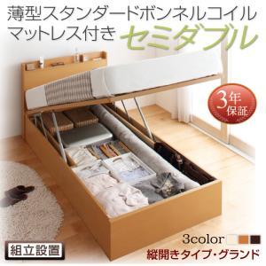 組立設置付 国産跳ね上げ収納ベッド Freeda フリーダ 薄型スタンダードボンネルコイルマットレス付き 縦開き セミダブル 深さグランド日本製ベッド 国産ベッド 日本製
