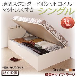 組立設置付 国産跳ね上げ収納ベッド Freeda フリーダ 薄型スタンダードポケットコイルマットレス付き 横開き シングル 深さラージ日本製ベッド 国産ベッド 日本製