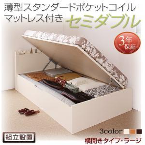 組立設置付 国産跳ね上げ収納ベッド Freeda フリーダ 薄型スタンダードポケットコイルマットレス付き 横開き セミダブル 深さラージ日本製ベッド 国産ベッド 日本製 セミダブルベッド セミダブル マットレスセミダブル