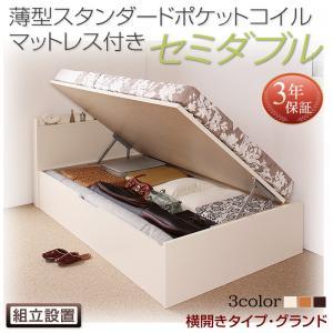 組立設置付 国産跳ね上げ収納ベッド Freeda フリーダ 薄型スタンダードポケットコイルマットレス付き 横開き セミダブル 深さグランド日本製ベッド 国産ベッド 日本製