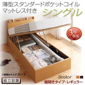 組立設置付 国産跳ね上げ収納ベッド Freeda フリーダ 薄型スタンダードポケットコイルマットレス付き 縦開き シングル 深さレギュラー日本製ベッド 国産ベッド 日本製