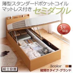 組立設置付 国産跳ね上げ収納ベッド Freeda フリーダ 薄型スタンダードポケットコイルマットレス付き 縦開き セミダブル 深さグランド日本製ベッド 国産ベッド 日本製