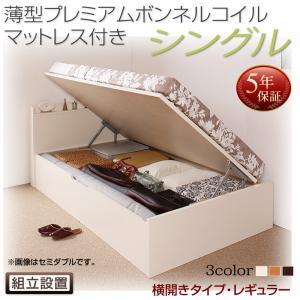 組立設置付 国産跳ね上げ収納ベッド Freeda フリーダ 薄型プレミアムボンネルコイルマットレス付き 横開き シングル 深さレギュラー日本製ベッド 国産ベッド 日本製