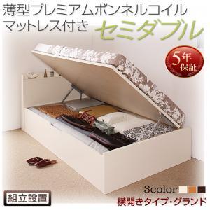組立設置付 国産跳ね上げ収納ベッド Freeda フリーダ 薄型プレミアムボンネルコイルマットレス付き 横開き セミダブル 深さグランド日本製ベッド 国産ベッド 日本製