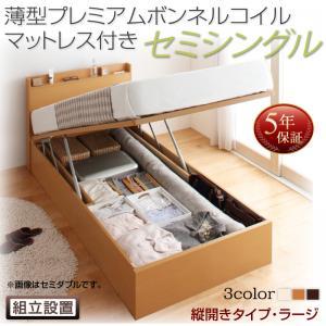 組立設置付 国産跳ね上げ収納ベッド Freeda フリーダ 薄型プレミアムボンネルコイルマットレス付き 縦開き セミシングル 深さラージ日本製ベッド 国産ベッド 日本製