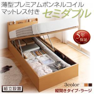 組立設置付 国産跳ね上げ収納ベッド Freeda フリーダ 薄型プレミアムボンネルコイルマットレス付き 縦開き セミダブル 深さラージ日本製ベッド 国産ベッド 日本製