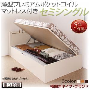 組立設置付 国産跳ね上げ収納ベッド Freeda フリーダ 薄型プレミアムポケットコイルマットレス付き 横開き セミシングル 深さグランド日本製ベッド 国産ベッド 日本製