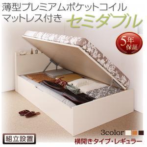 組立設置付 国産跳ね上げ収納ベッド Freeda フリーダ 薄型プレミアムポケットコイルマットレス付き 横開き セミダブル 深さレギュラー日本製ベッド 国産ベッド 日本製