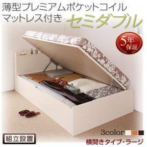 組立設置付 国産跳ね上げ収納ベッド Freeda フリーダ 薄型プレミアムポケットコイルマットレス付き 横開き セミダブル 深さラージ日本製ベッド 国産ベッド 日本製
