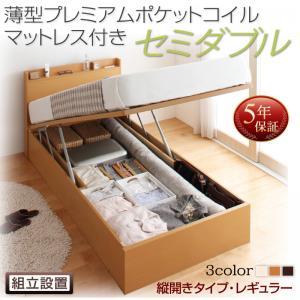組立設置付 国産跳ね上げ収納ベッド Freeda フリーダ 薄型プレミアムポケットコイルマットレス付き 縦開き セミダブル 深さレギュラー日本製ベッド 国産ベッド 日本製