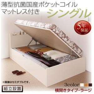 組立設置付 国産跳ね上げ収納ベッド Freeda フリーダ 薄型抗菌国産ポケットコイルマットレス付き 横開き シングル 深さラージ日本製ベッド 国産ベッド 日本製 マットレス 日本製マットレス 国産マットレス
