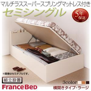 組立設置付 国産跳ね上げ収納ベッド Freeda フリーダ マルチラススーパースプリングマットレス付き 横開き セミシングル 深さラージ日本製ベッド 国産ベッド 日本製 フランスベッドマットレス 国産マットレス 日本製マットレス