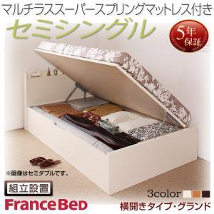 組立設置付 国産跳ね上げ収納ベッド Freeda フリーダ マルチラススーパースプリングマットレス付き 横開き セミシングル 深さグランド日本製ベッド 国産ベッド 日本製 フランスベッドマットレス 国産マットレス 日本製マットレス