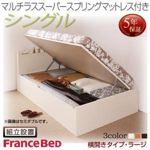 組立設置付 国産跳ね上げ収納ベッド Freeda フリーダ マルチラススーパースプリングマットレス付き 横開き シングル 深さラージ日本製ベッド 国産ベッド 日本製 フランスベッドマットレス 国産マットレス 日本製マットレス