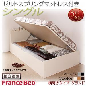 組立設置付 国産跳ね上げ収納ベッド Freeda フリーダ ゼルトスプリングマットレス付き 横開き シングル 深さグランド日本製ベッド 国産ベッド 日本製 フランスベッドマットレス 国産マットレス 日本製マットレス