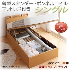 お客様組立 国産跳ね上げ収納ベッド Freeda フリーダ 薄型スタンダードボンネルコイルマットレス付き 縦開き シングル 深さグランド日本製ベッド 国産ベッド 日本製