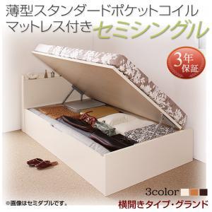 お客様組立 国産跳ね上げ収納ベッド Freeda フリーダ 薄型スタンダードポケットコイルマットレス付き 横開き セミシングル 深さグランド日本製ベッド 国産ベッド 日本製