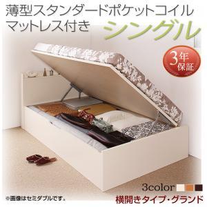 お客様組立 国産跳ね上げ収納ベッド Freeda フリーダ 薄型スタンダードポケットコイルマットレス付き 横開き シングル 深さグランド日本製ベッド 国産ベッド 日本製