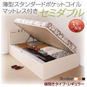 お客様組立 国産跳ね上げ収納ベッド Freeda フリーダ 薄型スタンダードポケットコイルマットレス付き 横開き セミダブル 深さレギュラー日本製ベッド 国産ベッド 日本製