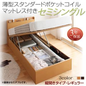 お客様組立 国産跳ね上げ収納ベッド Freeda フリーダ 薄型スタンダードポケットコイルマットレス付き 縦開き セミシングル 深さレギュラー日本製ベッド 国産ベッド 日本製