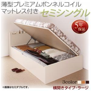 お客様組立 国産跳ね上げ収納ベッド Freeda フリーダ 薄型プレミアムボンネルコイルマットレス付き 横開き セミシングル 深さラージ日本製ベッド 国産ベッド 日本製