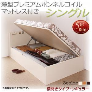 お客様組立 国産跳ね上げ収納ベッド Freeda フリーダ 薄型プレミアムボンネルコイルマットレス付き 横開き シングル 深さレギュラー日本製ベッド 国産ベッド 日本製