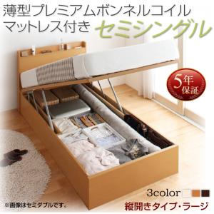 お客様組立 国産跳ね上げ収納ベッド Freeda フリーダ 薄型プレミアムボンネルコイルマットレス付き 縦開き セミシングル 深さラージ日本製ベッド 国産ベッド 日本製