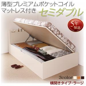 お客様組立 国産跳ね上げ収納ベッド Freeda フリーダ 薄型プレミアムポケットコイルマットレス付き 横開き セミダブル 深さラージ日本製ベッド 国産ベッド 日本製 セミダブルベッド セミダブル マットレスセミダブル