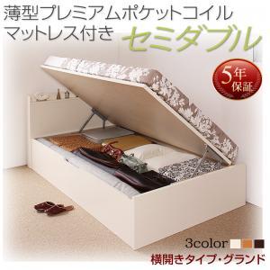 お客様組立 国産跳ね上げ収納ベッド Freeda フリーダ 薄型プレミアムポケットコイルマットレス付き 横開き セミダブル 深さグランド日本製ベッド 国産ベッド 日本製