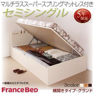 お客様組立 国産跳ね上げ収納ベッド Freeda フリーダ マルチラススーパースプリングマットレス付き 横開き セミシングル 深さグランド日本製ベッド 国産ベッド 日本製 フランスベッドマットレス 国産マットレス 日本製マットレス