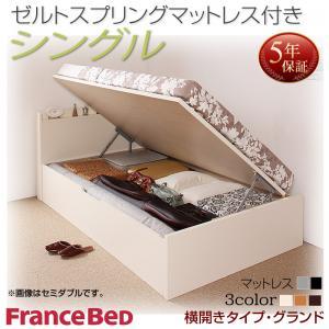 お客様組立 国産跳ね上げ収納ベッド Freeda フリーダ ゼルトスプリングマットレス付き 横開き シングル 深さグランド日本製ベッド 国産ベッド 日本製 フランスベッドマットレス 国産マットレス 日本製マットレス